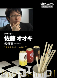 NHK_Professional