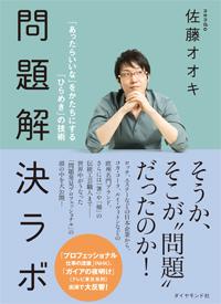 mondai_cover_obi