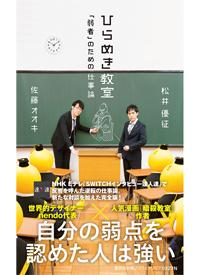 hirameki_cover_obi