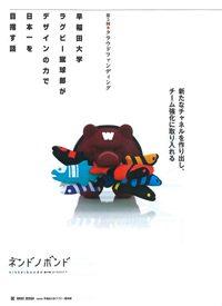 Nikkei_Design_7_2016_thum+