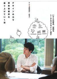 Nikkei_Design_10_2016_thum+
